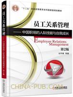 员工关系管理――中国职场的人际技能与自我成长
