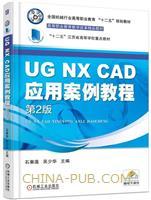 UG NX CAD应用案例教程(第2版)