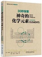 30秒探索:神奇的化学元素