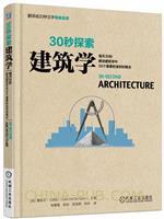 30秒探索:建筑学