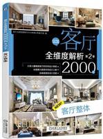 客厅全维度解析2000例第2季 客厅整体