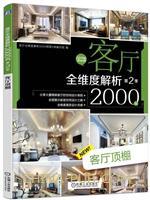 客厅全维度解析2000例第2季 客厅顶棚