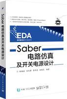 Saber电路仿真及开关电源设计