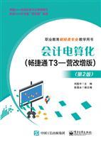会计电算化(畅捷通T3?营改增版)(第2版)