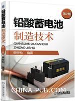 铅酸蓄电池制造技术第2版