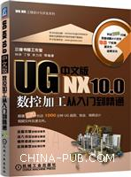 UGNX10.0中文版数控加工从入门到精通