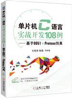 单片机C语言实战开发108例--基于8051+Proteus仿真