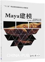 Maya建模