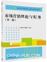市场营销理论与实务(第二版)(高职高专经管类专业精品教材系列)