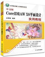 中文版CorelDRAWX8平面设计实用教程(计算机基础与实训教材系列)