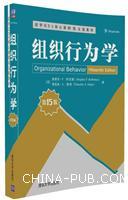 组织行为学(第15版)(清华MBA核心课程英文版教材)