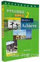 中学生百科英语延伸阅读2(清华中学英语分级读物)