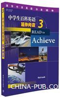 中学生百科英语延伸阅读3(清华中学英语分级读物)