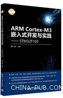 ARMCortex-M3嵌入式开发与实践――基于STM32F103(电子设计与嵌入式开发实践丛书)