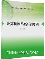 计算机网络综合实训(普通高等学校网络工程专业规划教材)