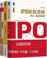 [套装书]IPO财务透视:方法、重点和案例+财报粉饰面对面+财务诡计:揭秘财务史上13大骗术44种手段(原书第3版)