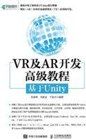 VR与AR开发高级教程 基于Unity