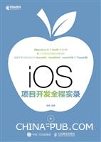 iOS项目开发全程实录