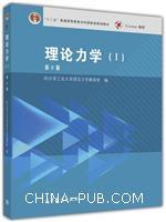 理论力学-(I)-第8版