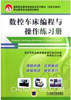 数控车床编程与操作练习册