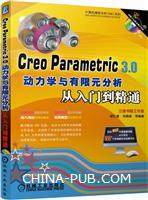 CreoParametric3.0动力学与有限元分析从入门到精通
