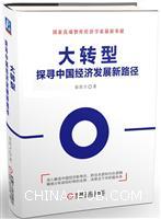 大转型:探寻中国经济发展新路径