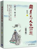 周易�c人生智慧(精�A版)