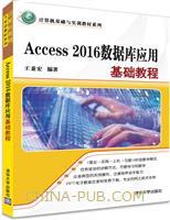 Access2016数据库应用基础教程(计算机基础与实训教材系列)