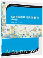 C语言程序设计实践教程(第2版)(21世纪高等学校计算机教育实用规划教材)