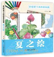 (特价书)色铅笔下的四季风情:夏之绘
