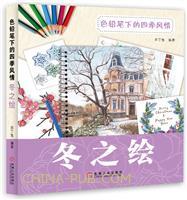 (特价书)色铅笔下的四季风情:冬之绘