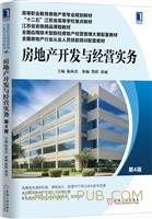 (特价书)房地产开发与经营实务 (第4版)