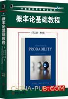 概率�基�A教程(英文版・第9版)