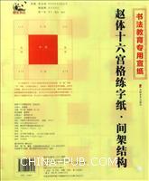 赵体十六宫格练字纸.间架结构-书法教育专用宣纸