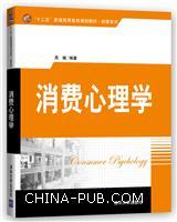 """消费心理学(""""十二五""""普通高等教育规划教材・经管系列)"""
