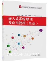 嵌入式系统原理及应用教程(第2版)(21世纪高等学校嵌入式系统专业规划教材)