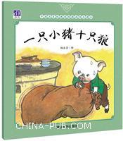 一只小猪十只狼(中国名家经典原创图画书乐读本)