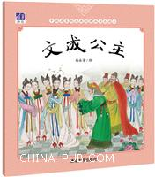 文成公主(中国名家经典原创图画书乐读本)