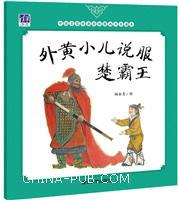 外黄小儿说服楚霸王(中国名家经典原创图画书乐读本)