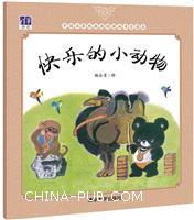 快乐的小动物(中国名家经典原创图画书乐读本)