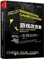 游戏改变者:全球31位商业颠覆者的想法和干法