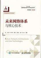 未来网络体系与核心技术