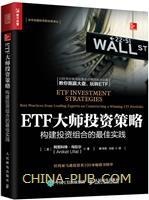 ETF大师投资策略 构建投资组合的最佳实践