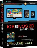 iOS和tvOS 2D游戏开发教程