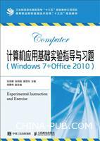 计算机应用基础实验指导与习题(Windows 7+Office 2010)
