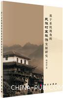 基于系统视角的民族村寨旅游发展研究