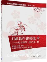 UML软件建模技术――基于IBMRSA工具(21世纪高等学校规划教材・软件工程)