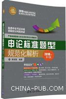 申论标准题型规范化解析(公务员考试高分一本通系列)