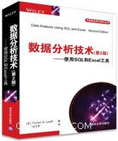 数据分析技术(第2版)使用SQL和Excel工具(大数据应用与技术丛书)