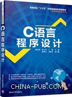 """C语言程序设计(高等院校""""十三五""""应用技能培养规划教材・移动应用开发系列)"""